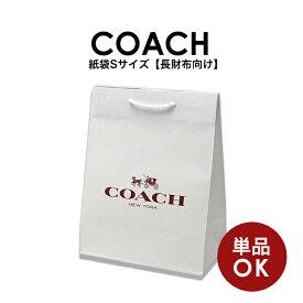32764d5c58f3 【メール便送料無料】 コーチ COACH アウトレット紙袋 ホワイト【Sサイズ】(