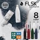 FLSK フラスク 500ml 水筒 直飲み マグボトル ステンレスボトル マイボトル 保冷 保温 炭酸 お酒 OK おしゃれ かわい…