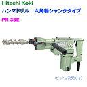 HiKOKI[日立工機]  ハンマドリル 六角シャンクタイプ PR-38E【H02】
