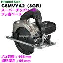 HiKOKI[日立工機] 165mm深切電子丸のこC6MVYA2(SGB)フッ素ベース【スーパーチップソー(ブラック)付】黒【H02】