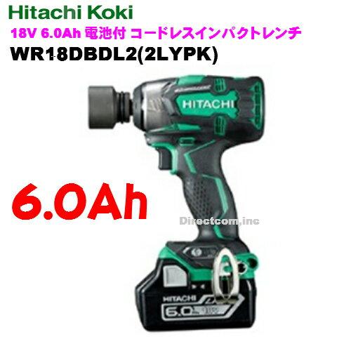 日立工機 18V 充電式インパクトレンチ WR18DBDL2(2LYPK) 【6.0Ah電池2個付 フルセット】