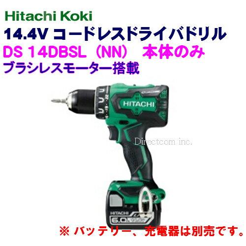 HiKOKI[ 日立工機 ]  14.4Vコードレスドライバドリル DS14DBSL(NN)【本体のみ】緑 ※バッテリー、充電器、ケースは別売です。