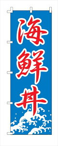 ライズ のぼり F−444 海鮮丼 [] [7-2464-3001] YLI1601