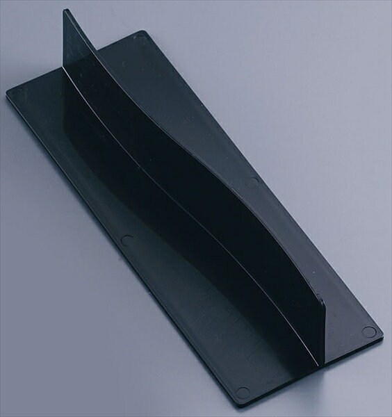 若泉漆器 PP S字型パーティション 黒 O−7−6 6-1796-1502 PPC4502