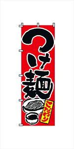 サン・エルメック のぼり 2−01−036 つけ麺 [] [7-2461-1601] YSV0201
