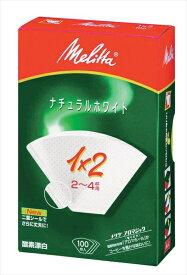Melitta メリタ アロマジック Nホワイトペーパー [1×2G(100枚入)] [7-0851-0902] FKCG402