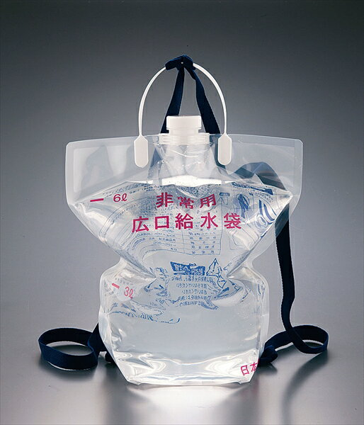 星硝 非常用 背負い式広口給水袋 6L(個装) 6-2397-0701 ZKY1401