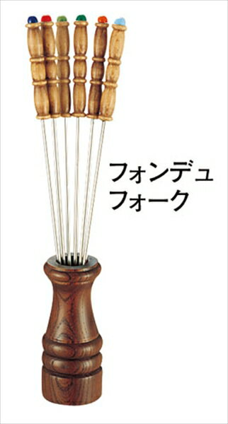 インテックカネキ 木柄フォンデュフォーク(6本組) 6-1683-1101 PHO24