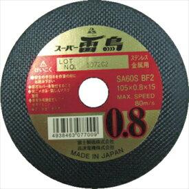 富士製砥(株) 富士         スーパー雷鳥  0.8mm [ R10508 ]【 10個セット 】
