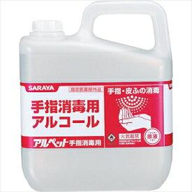 ■サラヤ(株) サラヤ 食品添加物アルコール製剤 アルペット手指消毒用 5L [ 41358 ]