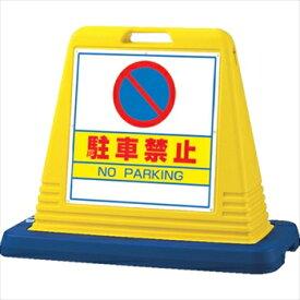 ユニット(株) ユニット #サインキューブ駐車禁止 片WT付 [ 874011A ]