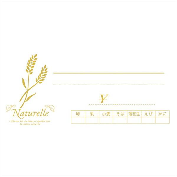 よし与工房 ベーカリーサイズ プライスカード 麦の穂 M 6-1030-2301 [WKCP301]