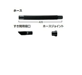 HiKOKI[ 日立工機 ]  ブロワ用 ホースセット 【323588】