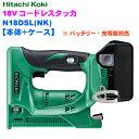 HiKOKI[ 日立工機 ]  18V コードレスタッカ N18DSL(NK) 【本体+ケース】 緑