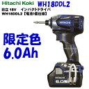 【 限定色 】 日立工機 18V インパクトドライバー WH18DDL2 SB 【6.0Ah 電池1個仕様】 ソリッドブルー 数量 限定