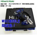 【限定色】 日立工機 18V インパクトドライバー WH18DDL2 【本体+ケース】 ソリッドブルー