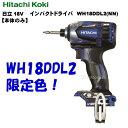 【限定色】 日立工機 18V インパクトドライバー WH18DDL2 【本体のみ】 ソリッドブルー