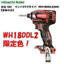 【限定色】 日立工機 18V インパクトドライバー WH18DDL2 【本体のみ】 スペシャルレッド