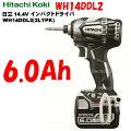 日立工機14.4VインパクトドライバーWH14DDL2(2LYPK)【6.0Ah電池付フルセット】スピーディーホワイト