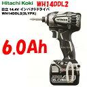 日立工機 14.4V インパクトドライバー WH14DDL2(2LYPK) S 【6.0Ah電池付 フルセット】スピーディーホワイト