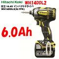 日立工機14.4VインパクトドライバーWH14DDL2(2LYPK)【6.0Ah電池付フルセット】アクティブイエロー