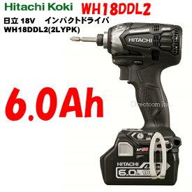HiKOKI[ 日立工機 ]  18V インパクトドライバー WH18DDL2(2LYPK) B 【6.0Ah電池付 フルセット】ストロングブラック