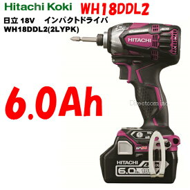 HiKOKI[ 日立工機 ]  18V インパクトドライバー WH18DDL2(2LYPK) R 【6.0Ah電池付 フルセット】パワフルレッド