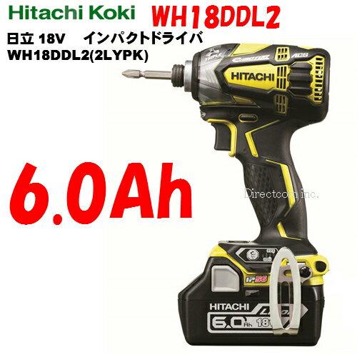 日立工機 18V インパクトドライバー WH18DDL2(2LYPK) Y 【6.0Ah電池付 フルセット】アクティブイエロー