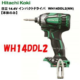 HiKOKI[ 日立工機 ]  14.4V インパクトドライバー WH14DDL2(NN) 【本体のみ】 アグレッシブグリーン