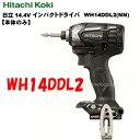 日立工機 14.4V インパクトドライバー WH14DDL2(NN) 【本体のみ】 ストロングブラック