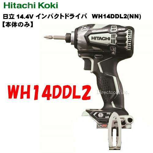 日立工機 14.4V インパクトドライバー WH14DDL2(NN) 【本体のみ】 スピーディーホワイト