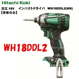 HiKOKI[ 日立工機 ]  18V インパクトドライバー WH18DDL2【本体のみ】アグレッシブグリーン