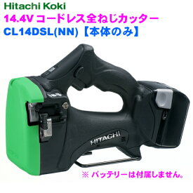 HiKOKI[ 日立工機 ]  14.4V 充電式 全ネジカッター CL14DSL(NN)(L)【本体のみ】