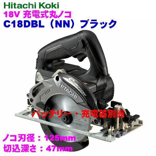 日立工機 18V コードレス丸ノコ C18DBL(NN) 黒 【本体のみ】