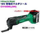 HiKOKI[ 日立工機 ]  18V コードレス マルチツール CV18DBL(NN) 【本体のみ】