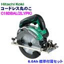 HiKOKI[ 日立工機 ]  18V 6.0Ah 165mm コードレス丸ノコ ●C18DBAL(2LYPK) 緑 【ケース、BSL1860×2、充電器、ノコ…