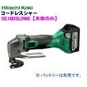 日立工機 14.4V/18V兼用 コードレスシャー CE18DSL(NN)【本体のみ】緑 ※バッテリー、充電器は別売です。