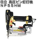 日立工機 高圧ピン釘打機 NP55HM(ケース付)