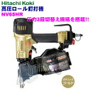 【保証付】日立工機 高圧ロール釘打機 NV65HR【ケース付セット】 メタリックゴールド