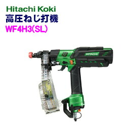 HiKOKI[ 日立工機 ]  高圧ねじ打機 WF4H3(SL) 【ケース付セット】メタリックグリーン★スピード優先モデル(短いねじ)