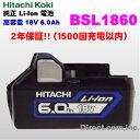 日立工機【2年保証!!純正/新品/箱なし】 SB 高容量!18V 6.0Ah Li-Ion バッテリー リチウムイオン 電池 BSL1860 …