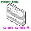 HiKOKI[ 日立工機 ]  マルチツール用ケース(CV14DBL、CV18DBL用) 【337684】