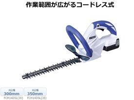 HiKOKI[ 日立工機 ]  コードレス植木バリカン FCH14DSL(35)