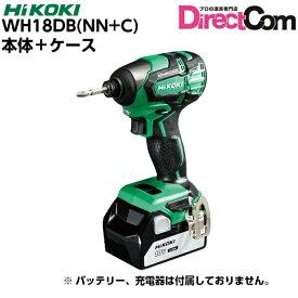 HiKOKI[ 日立工機 ]  18V インパクトドライバ WH18DB(NN+C)【本体+ケース】※ビット、バッテリー、充電器は別売です。