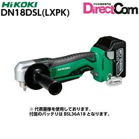 ★MV★ HiKOKI[ 日立工機 ] 36V 5.0Ah コードレス コーナードリル DN18DSL(LXPK)