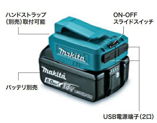 マキタ 14.4/18V USB用アダプタADP05【本体のみ】 青 ※バッテリ別売