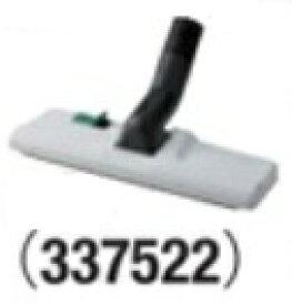 HiKOKI[日立工機] 集じん機用床用吸口(板間、カーペット用)【337522】【H02】