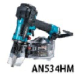 マキタ 50mm 高圧エア釘打AN534HM(エアダスタ付) 青【M01】