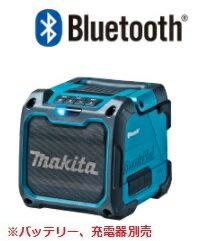 マキタ (10.8V〜18V) 充電式スピーカ MR200【本体のみ】※バッテリ、充電器別売