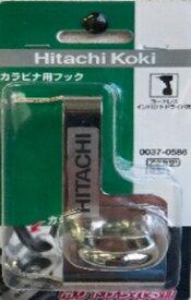 HiKOKI[ 日立工機 ]  カラビナ用フック【0037-0586】★インパクトドライバ、ドライバドリル、インパクトレンチ用】※WR36DA、BSL36B18等一部サイズの大きい製品にはご使用できません。
